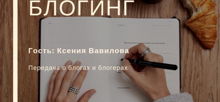 Блогин: Александра Руди и Ксения Вавилова