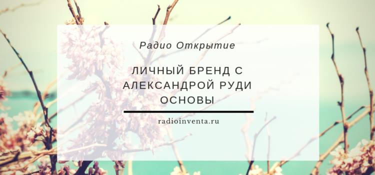 Личный бренд с Александрой Руди: Основы. Выпуск 1.