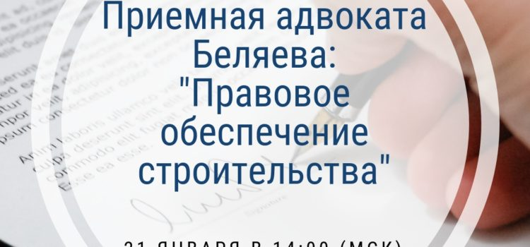 Приемная адвоката Беляева: Правовое обеспечение строительства