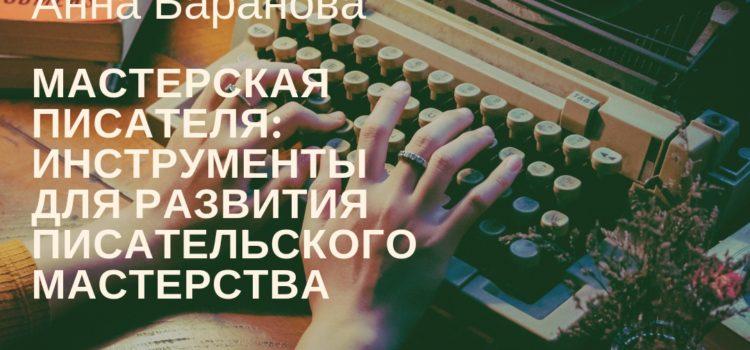 Мастерская писателя: Инструменты для развития писательского мастерства
