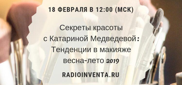 Секреты красоты с Катариной Медведевой: Тенденции в макияже весна-лето 2019