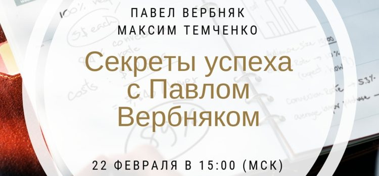 Секреты успеха с Павлом Вербняком: Максим Темченко
