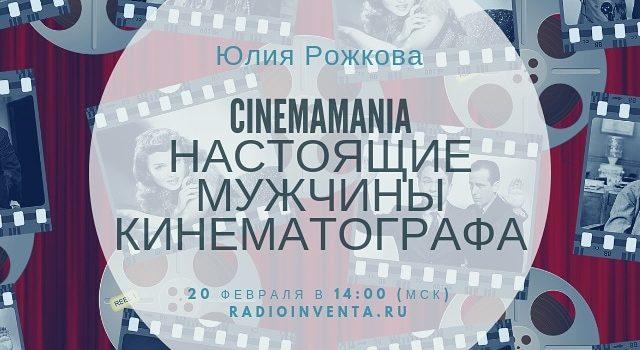 Cinemamania: Самые настоящие мужчины кинематографа