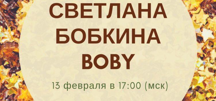 Актуальное интервью: Светлана Бобкина Boby