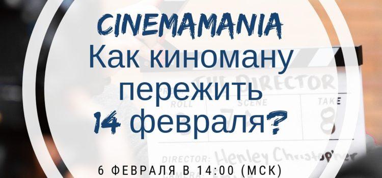 Cinemamania: Как киноману пережить 14 февраля?