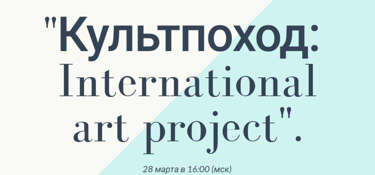 Актуальное интервью: Культпоход: International art project