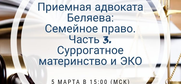 Приемная адвоката Беляева: Суррогатное материнство и ЭКО