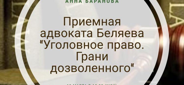 Приемная адвоката Беляева: Уголовное право. Грани дозволенного.