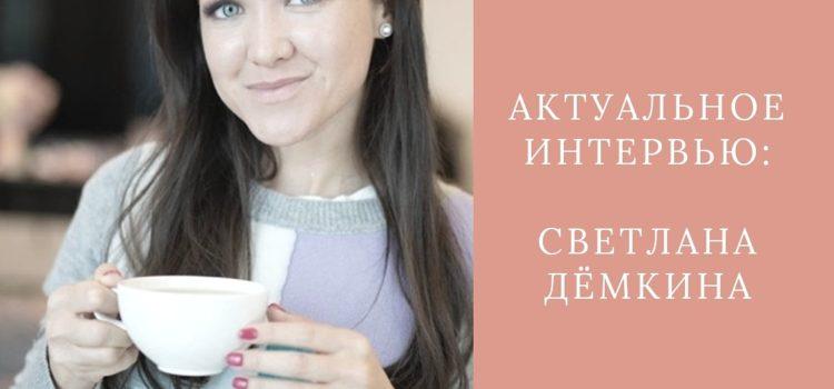 Актуальное интервью: Светлана Дёмкина