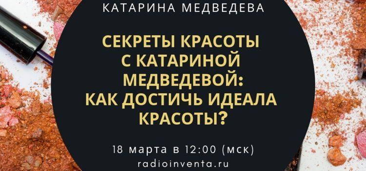 Секреты красоты с Катариной Медведевой: Как достичь идеала красоты?