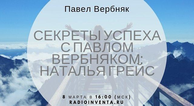 Секреты успеха с Павлом Вербняком: Наталья Грейс