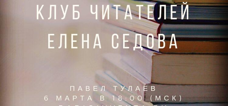 Клуб читателей: Елена Седова