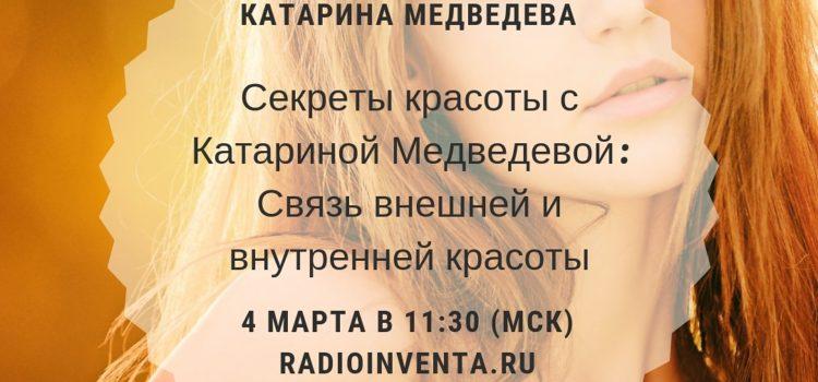 Секреты красоты с Катариной Медведевой: Красота внешняя и внутренняя