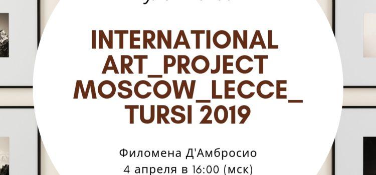 КУЛЬТПОХОД с Художественным проектом: INTERNATIONAL ART_PROJECT Moscow_Lecce_Tursi 2019