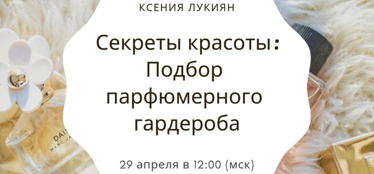 Секреты красоты с Катариной Медведевой: Подбор парфюмерного гардероба