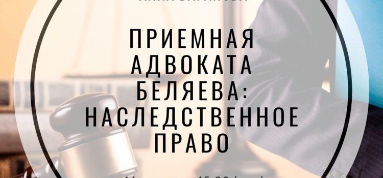 Приемная адвоката Беляева: Наследственное право