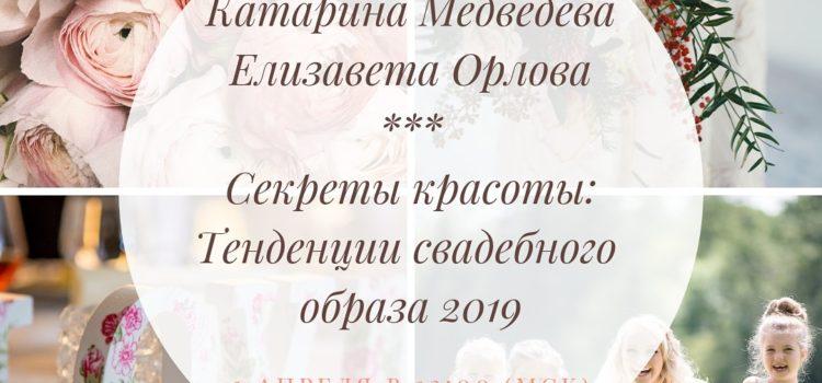 Секреты красоты с Катариной Медведевой: Тенденции свадебного образа 2019