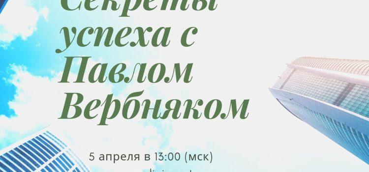 Секреты успеха с Павлом Вербняком: Валерий Фурджян и Юрий Неверов