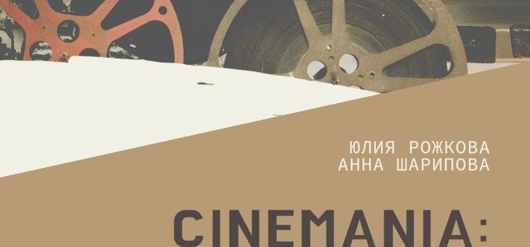CINEMANIA: Filmmaking в реальности или какие тайны хранит данная область