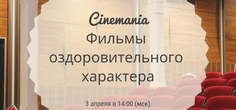 Cinemania: Фильмы оздоровительного характера
