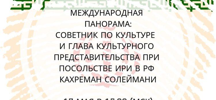 Международная панорама: Советник по культуре и Глава Культурного представительства при Посольстве ИРИ в РФ (Иран) Кахреман Солеймани