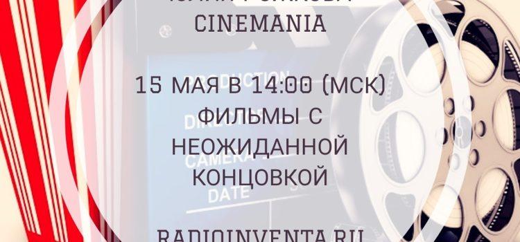 Cinemania: Фильмы с неожиданными концовками