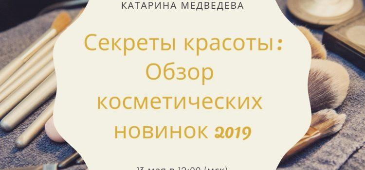 Секреты красоты с Катариной Медведевой: Обзор новинок 2019