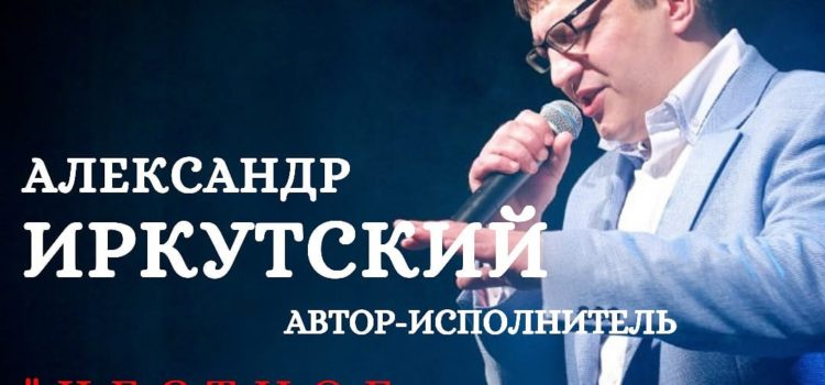 ЧестноеМузыкальное: Александр Иркутский