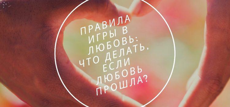 Правила игры в любовь: Что делать, если любовь прошла?