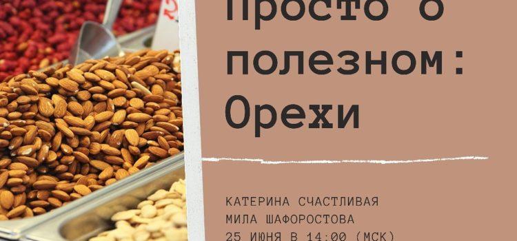 Просто о полезном: Орехи