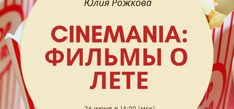 Cinemania: Фильмы о лете