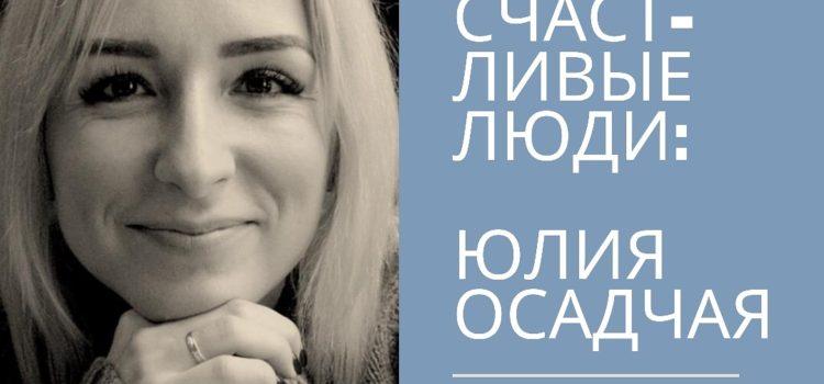 Счастливые люди: Юлия Осадчая