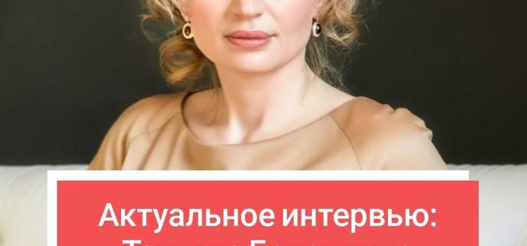 Актуальное интервью: Татьяна Баландина