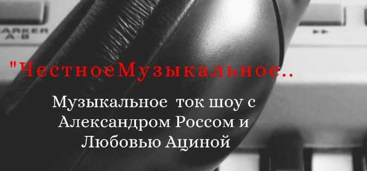 ЧестноеМузыкальное: Александр Росс