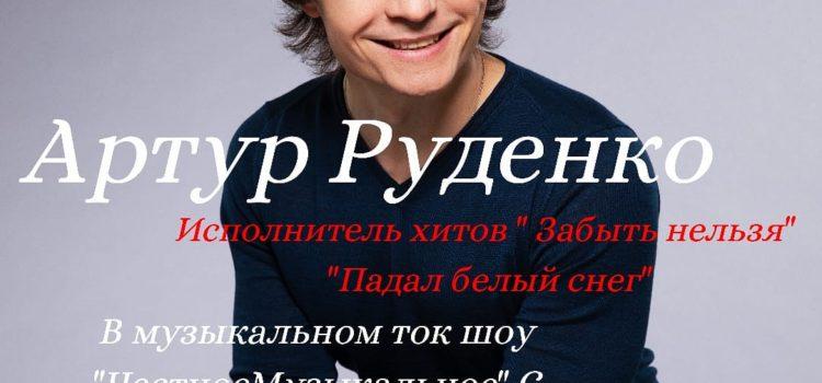 ЧестноеМузыкальное: Артур Руденко