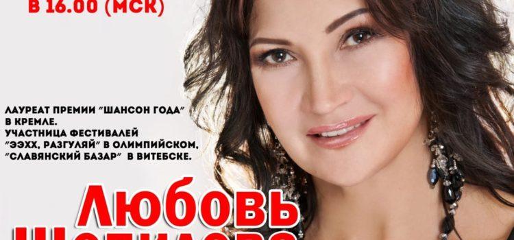 ЧестноеМузыкальное: Любовь Шепилова