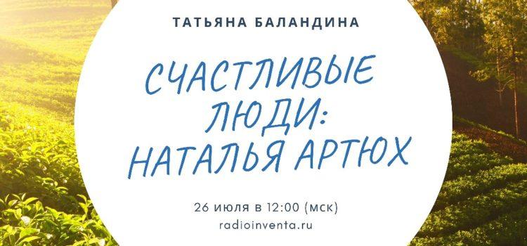Счастливые люди: Наталья Артюх