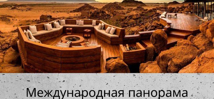 Международная панорама: Посол Намибии
