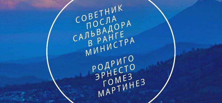 Международная панорама: СОВЕТНИК ПОСЛА Сальвадора в ранге министра Родриго Эрнесто Гомез Мартинез