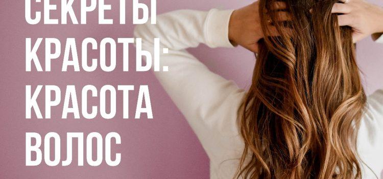 Секреты красоты: Красота волос. Стайлинг.