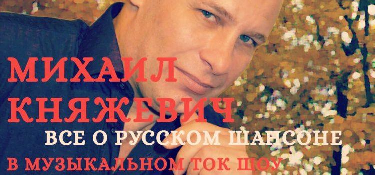 ЧестноеМузыкальное: Михаил Княжевич