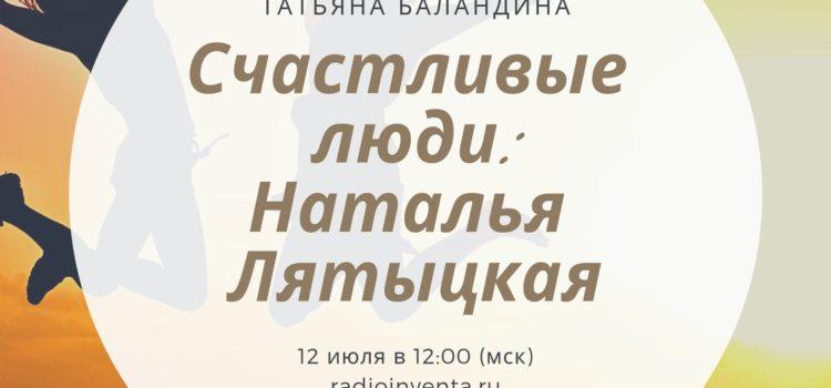 Счастливые люди: Наталья Лятыцкая