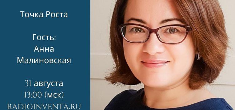 Точка роста: Профессиональное самоопределение (Анна Малиновская)