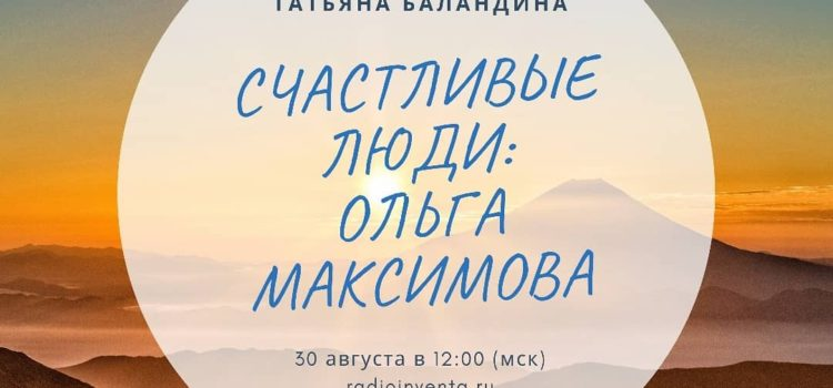 Счастливые люди: Ольга Максимова