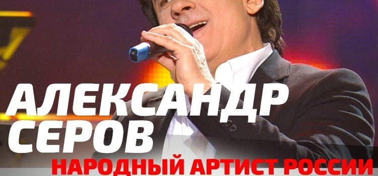 ЧестноеМузыкальное: Александр Серов