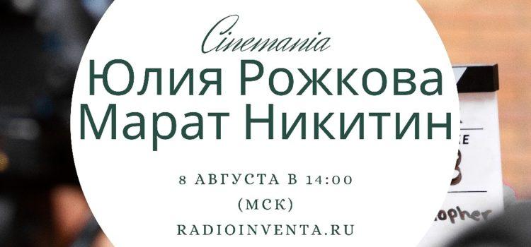 Cinemania: Марат Никитин
