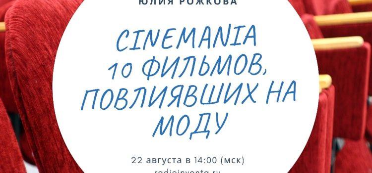 Cinemania: 10 ФИЛЬМОВ, ПОВЛИЯВШИХ НА МОДУ