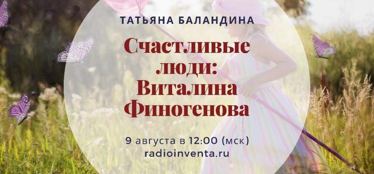 Счастливые люди: Виталина Финогенова