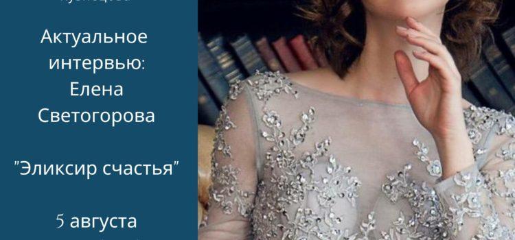 Актуальное интервью: Елена Светогорова