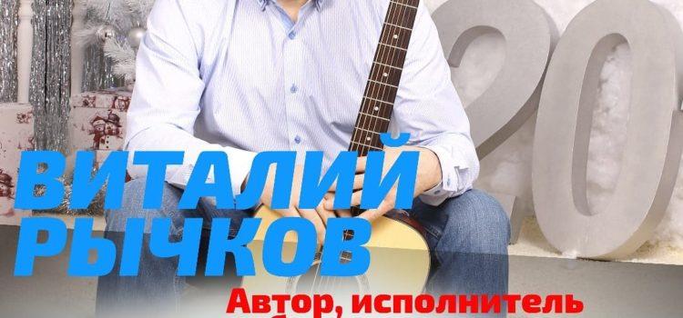 ЧестноеМузыкальное: Виталий Рычков